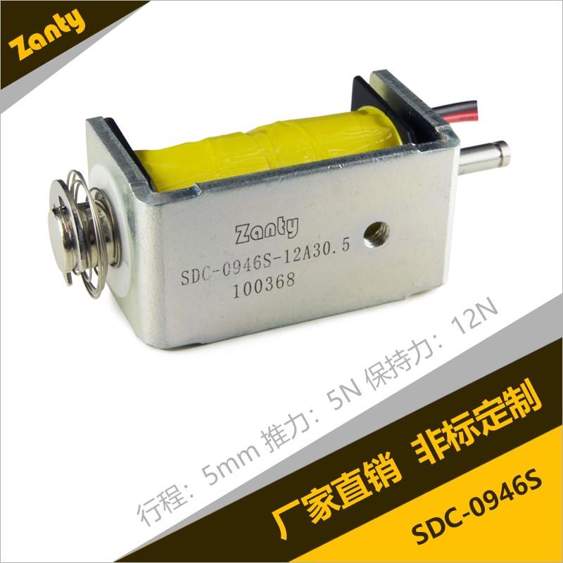 电磁铁SDC-0946S 收银箱自动贩卖机用推拉电磁铁螺线管