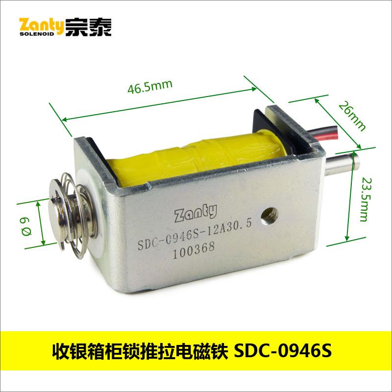 电磁铁SDC-0946S