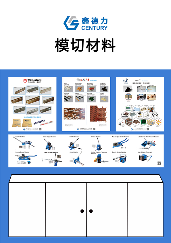鑫德力与您相约 — China Print 2021