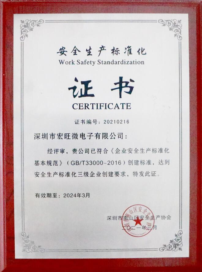 """宏旺ICMAX喜获""""安全生产标准化""""证书"""