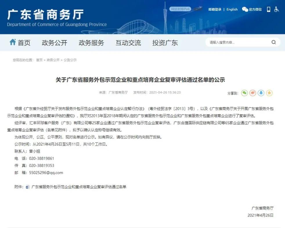 荣誉 联合利丰再获广东省商务厅服务外包重点培育企业