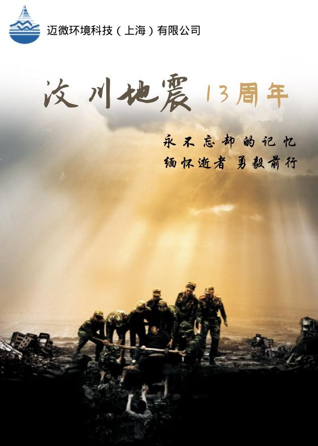缅怀汶川大地震13周年