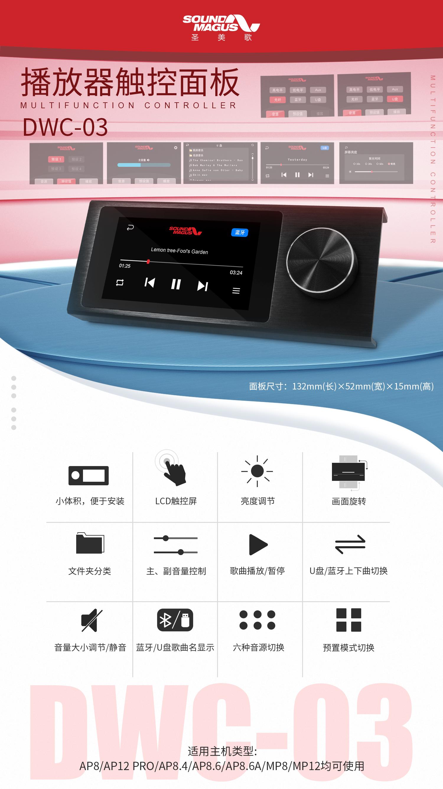 播放器触控面板DWC-03