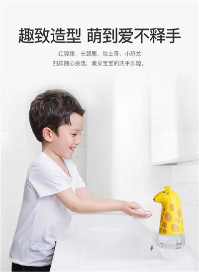 智能自动感应泡沫洗手机