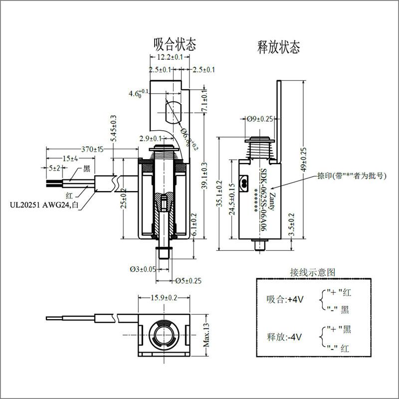 SDK-0625S单保持电磁铁