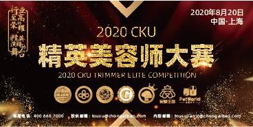 2020年 8月20日 上海