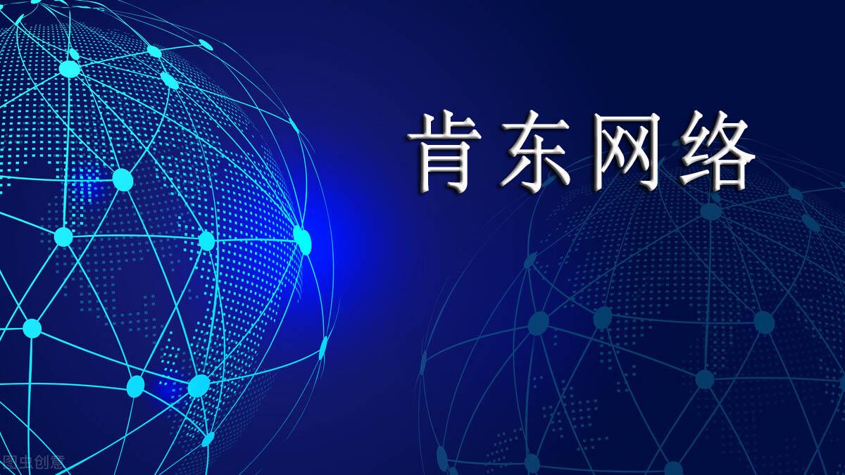 快讯 | 肯东网络携手颐卓正式启动CCRC信息安全服务资质认证