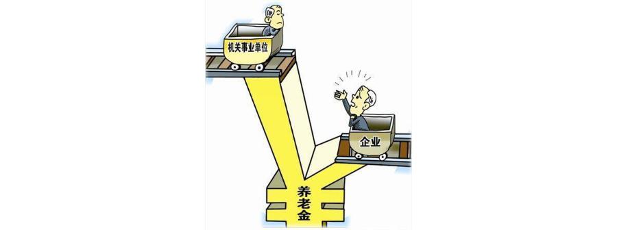 海宇说法丨机关事业单位人员退休待遇为什么比私营企业高这么多?