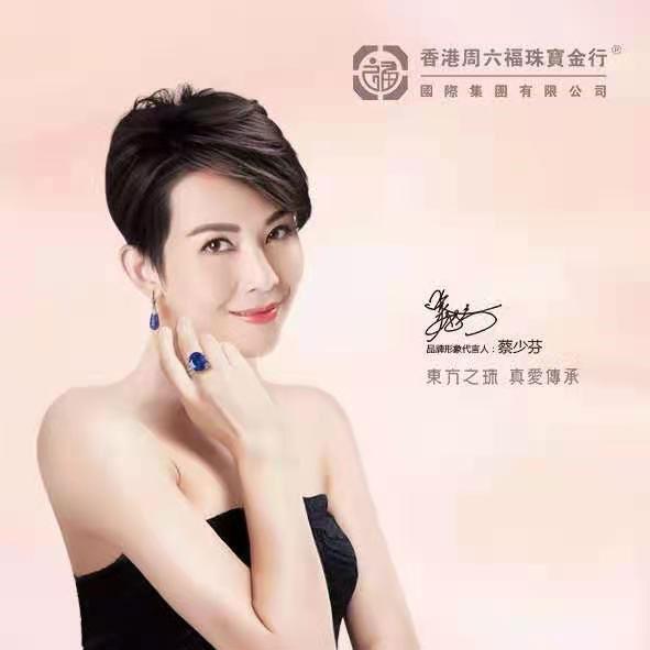 香港周六福珠宝金行国际集团有限公司