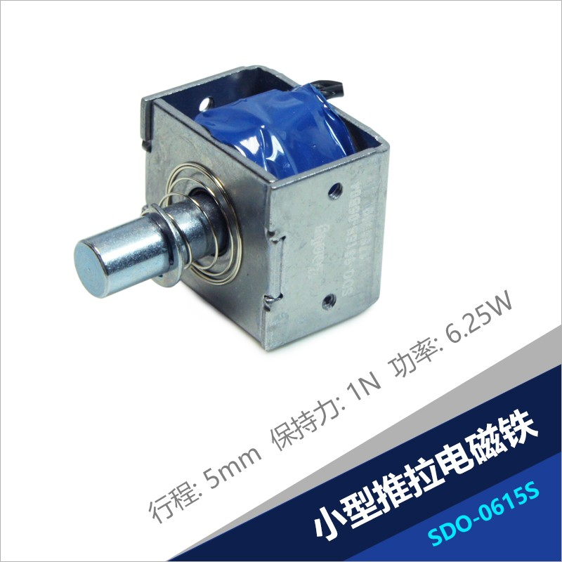 电磁铁SDO-0615S 共享充电宝租借柜电子锁小型推拉电磁铁