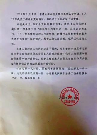 """""""操场埋尸案""""被害人邓世平能否被认定工伤?"""