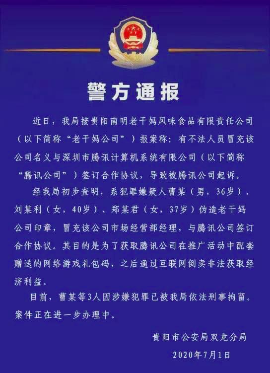 """海宇段案丨""""南山必胜客""""的腾讯法务部有人要被炒鱿鱼啦!"""