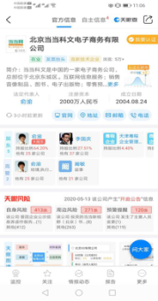 """当当网创始人李国庆"""" 抢""""公章能够"""" 抢""""走当当吗?"""