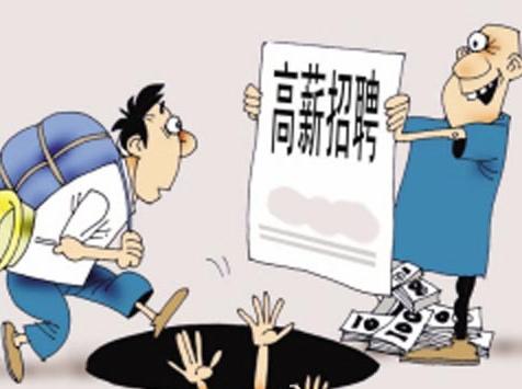 海宇说法丨HR经常忽视的10个招聘法律盲点(HR都在收藏)