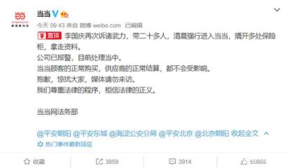 重磅!李国庆这次带20多人撬开当当网保险柜要坐牢吗?