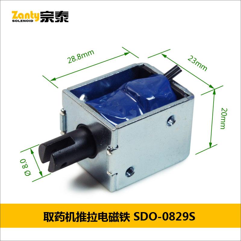电磁铁SDO-0829S 药房自动化取药设备自动贩卖机推拉直动电磁铁螺线管