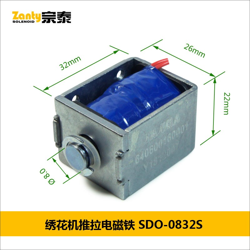 电磁铁SDO-0832S 绣花机纺织机等工业自动化设备框架式推拉电磁铁