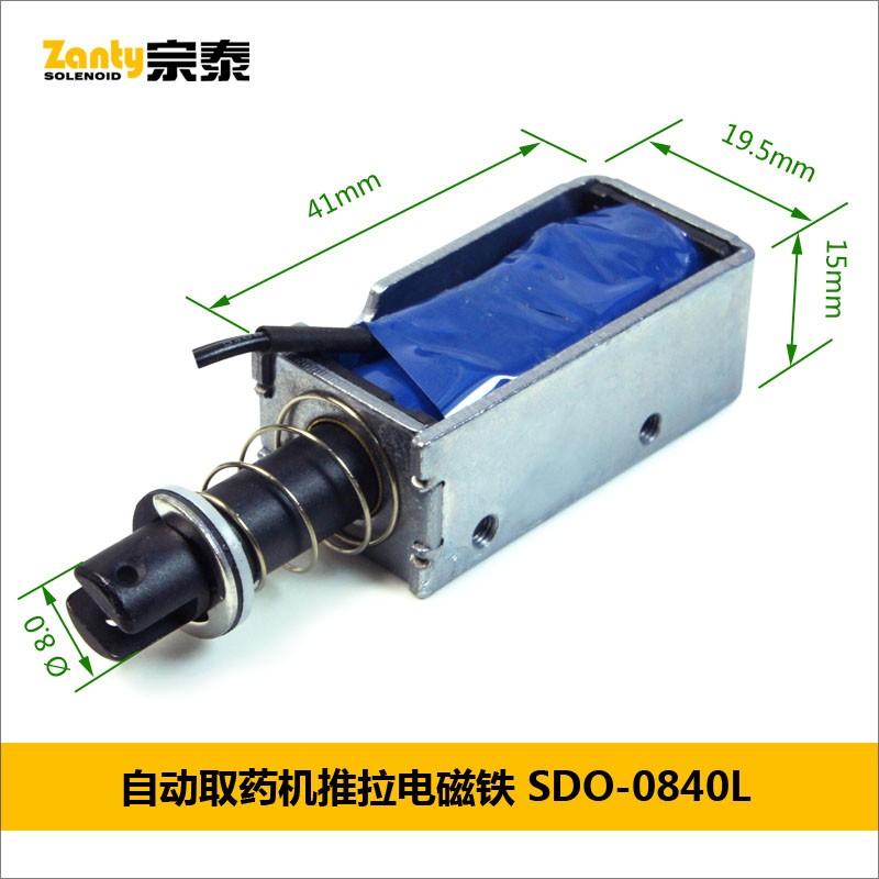 电磁铁SDO-0840L 医院药房自动智能取药机推拉电磁铁螺线管