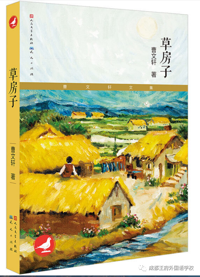 成都王府拍了拍你 | 一份值得收藏的小学生暑假阅读书单