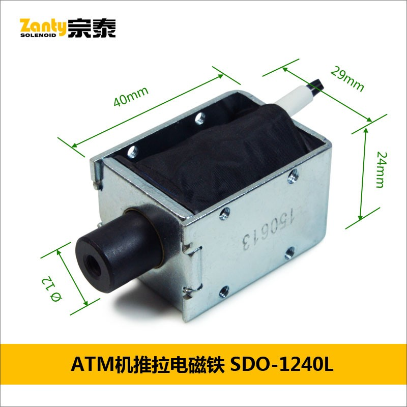 电磁铁SDO-1240L 金融系统ATM自动柜员机售票机贩卖机推拉电磁铁