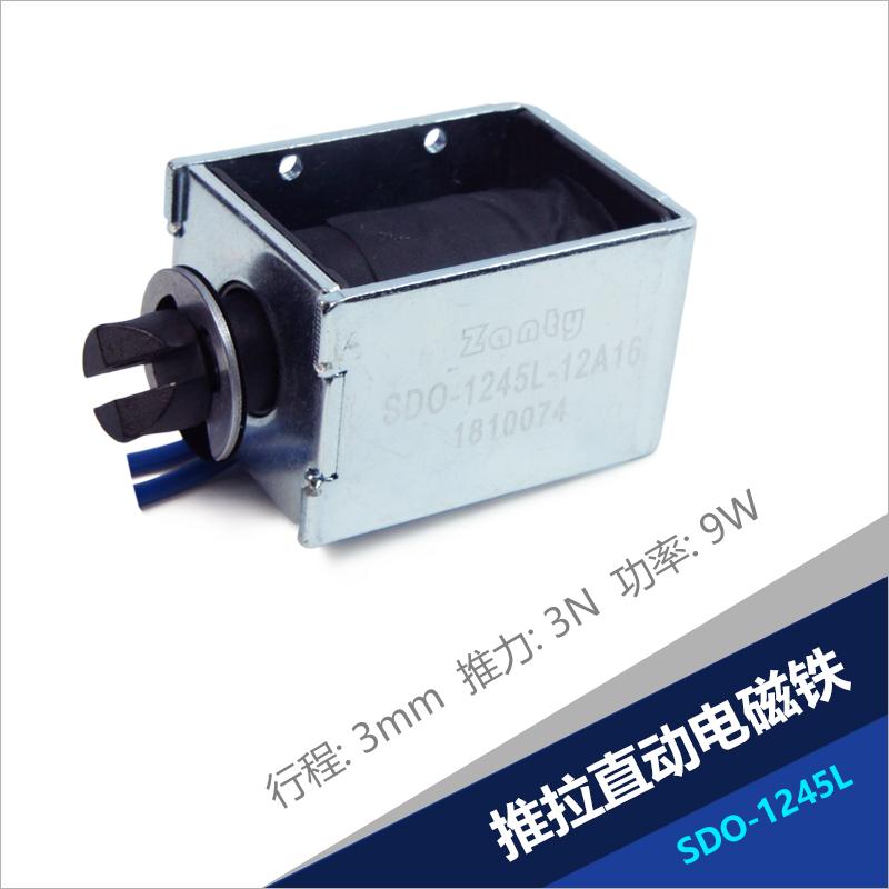 电磁铁SDO-1245L 金融系统ATM自动柜员机售票机贩卖机推拉电磁铁(1)