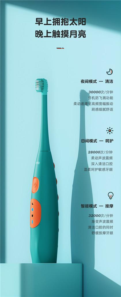 小七泡泡儿童家用电动牙刷声波