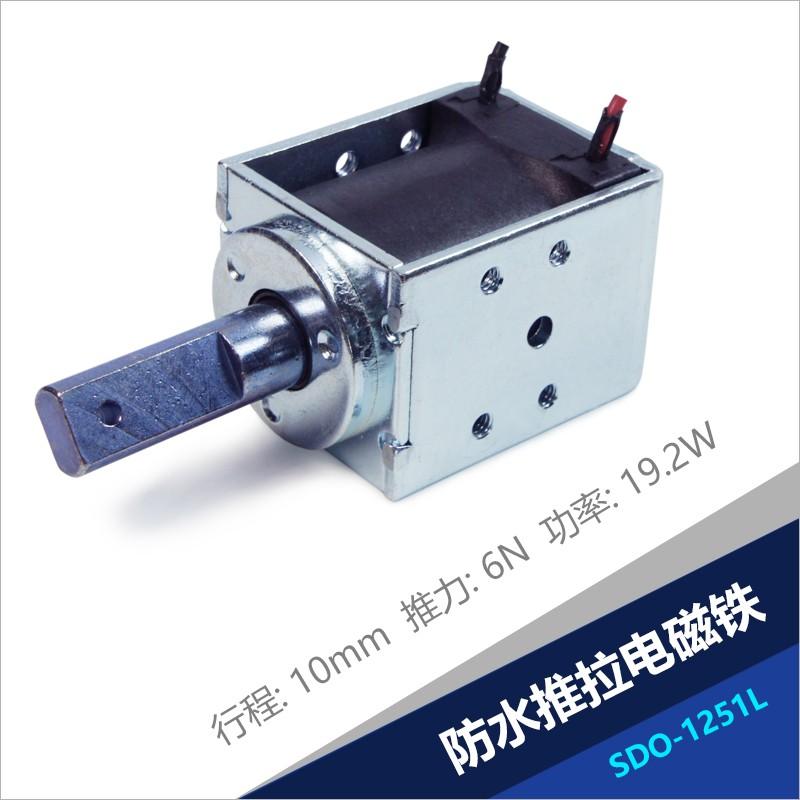 电磁铁SDO-1251L 自行车租赁系统户外锁具用防水推拉电磁铁螺线管
