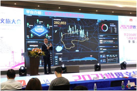 大咖主講 | 城基生態精彩亮相2021世界文旅大會