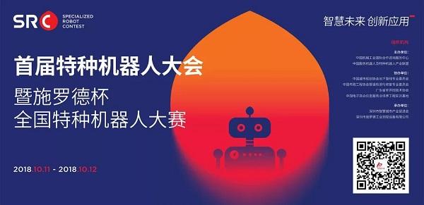 """""""施罗德杯""""全国特种机器人大赛,期待您的精彩表现!"""