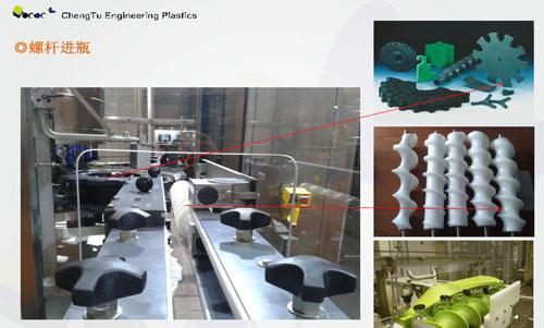 UHMW PE超高分子在饮料灌装中做为UPE机加工件的应用