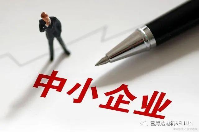 """国家出""""策"""",解决拖欠中小企业款项问题"""