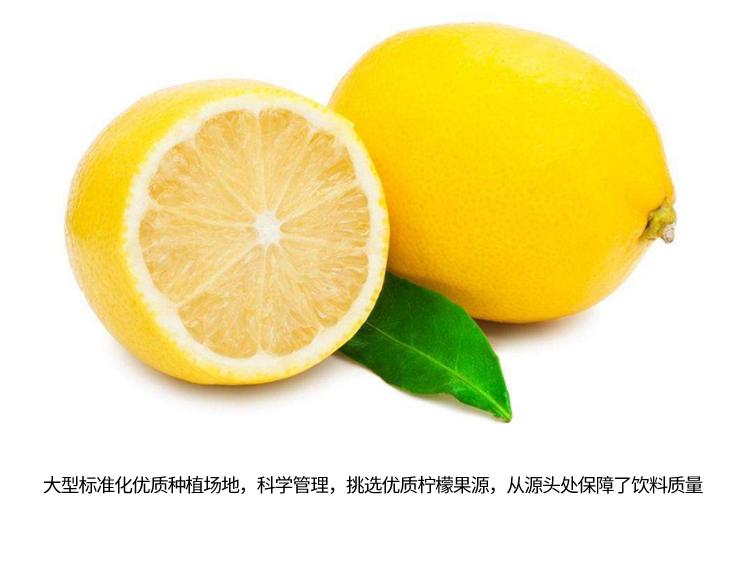 檸檬茶味飲料