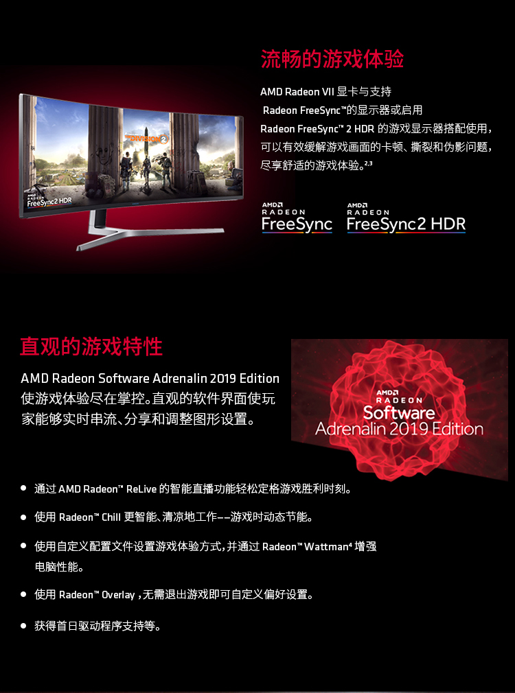 迪兰 Radeon VII 16GB HBM2