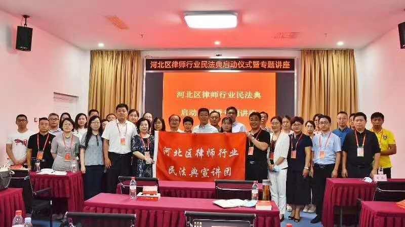 天津云杰律师事务所律师加入河北区律师行业民法典宣讲团