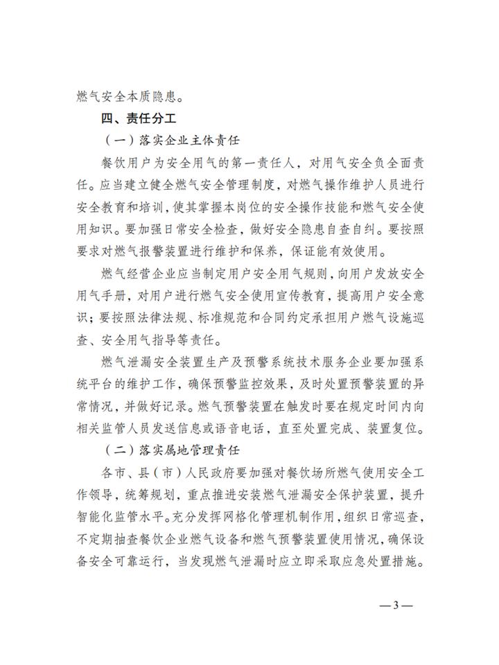 江苏全省餐饮场所推广安装燃气泄漏安全保护装置