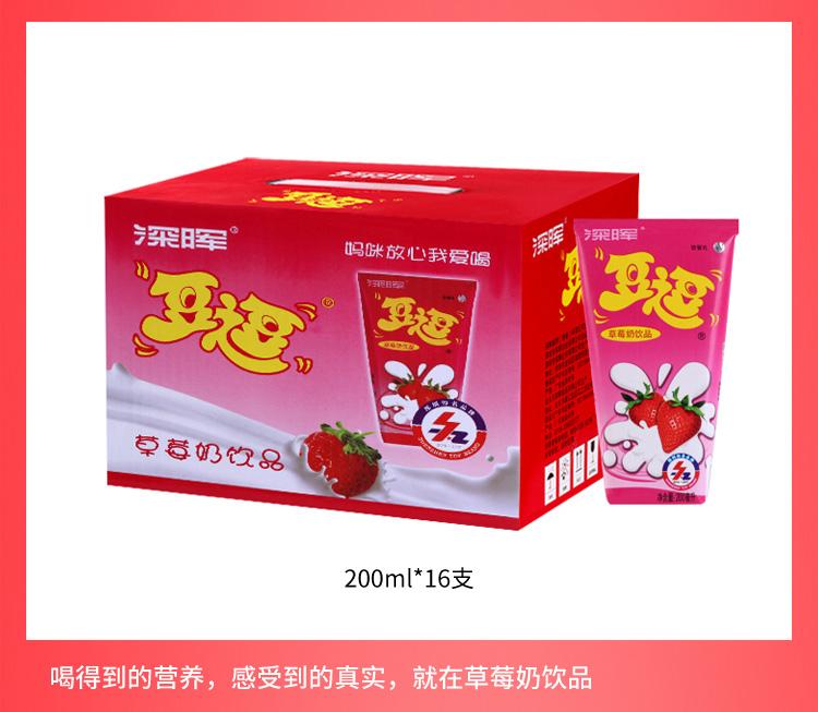 草莓奶飲品