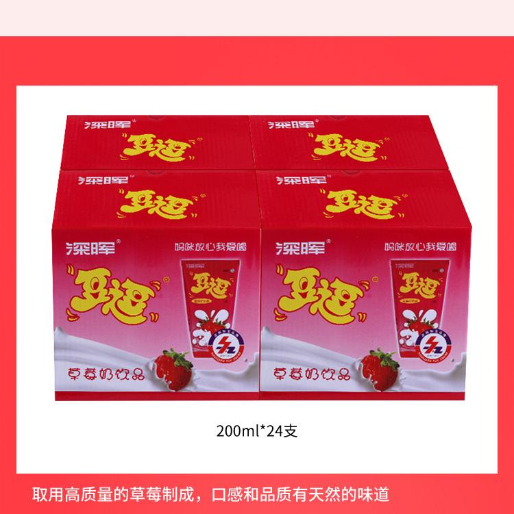 草莓奶饮品