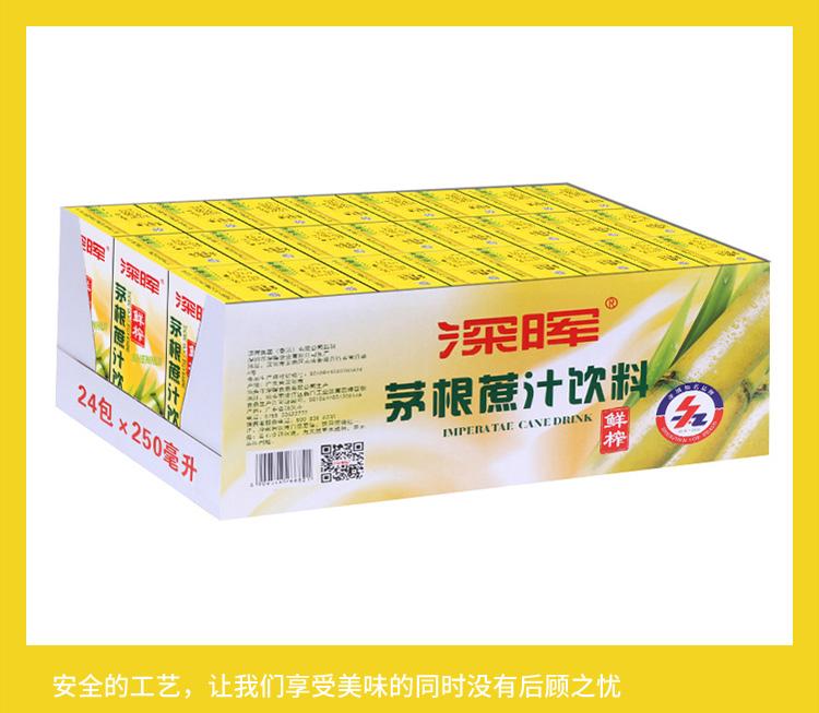 茅根蔗汁饮料