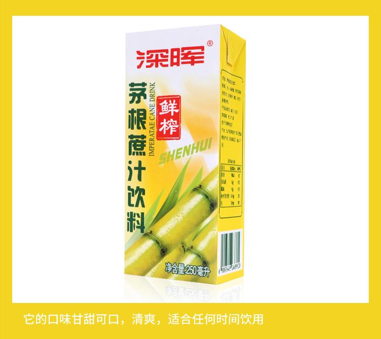 茅根蔗汁飲料