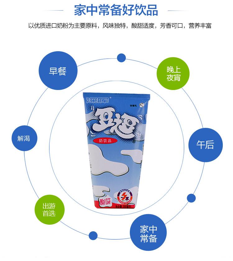 原味奶飲品