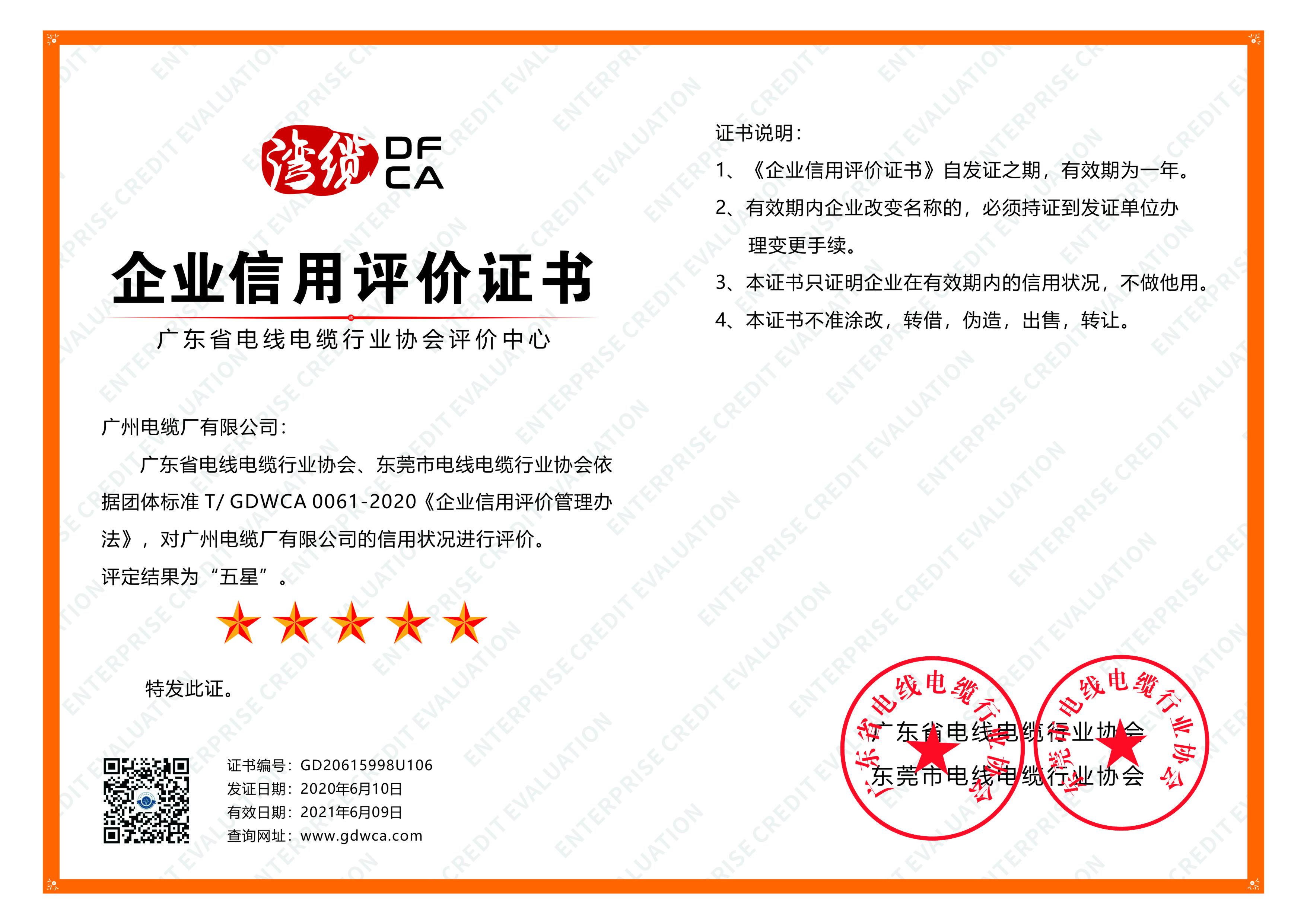 喜讯|广州电缆获综合实力及信用五星级证书