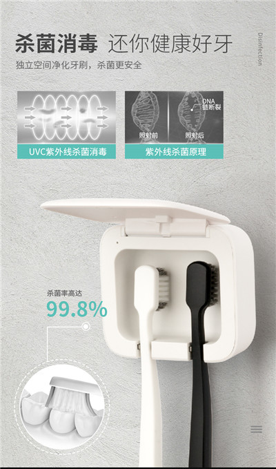 便携式免打孔深紫外线牙刷杀菌器