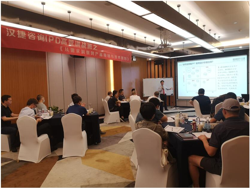 2020年7月24-25日,IPD高管训战班(上)《从需求洞察到产品规划与技术规划》实战培训在深圳成功举办!