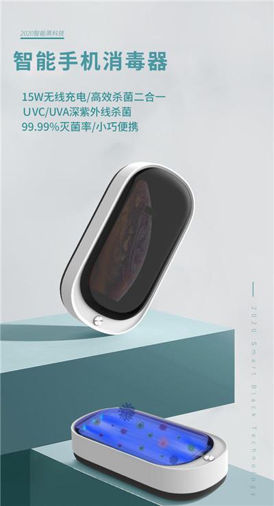 UV手机消毒器_杀菌消毒器机器盒