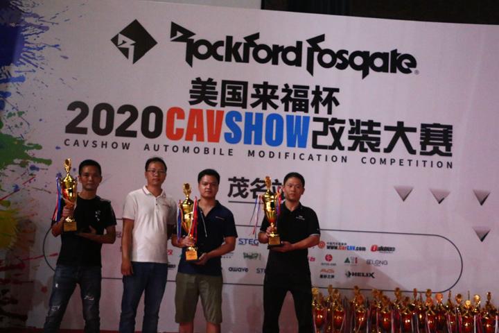 完美演绎音改魅力 CAVshow改装大赛茂名站Audiotec Fischer战队取得傲人佳绩