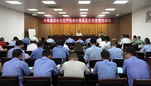 集团组织举办安全生产标准化建设及长效管理培训班