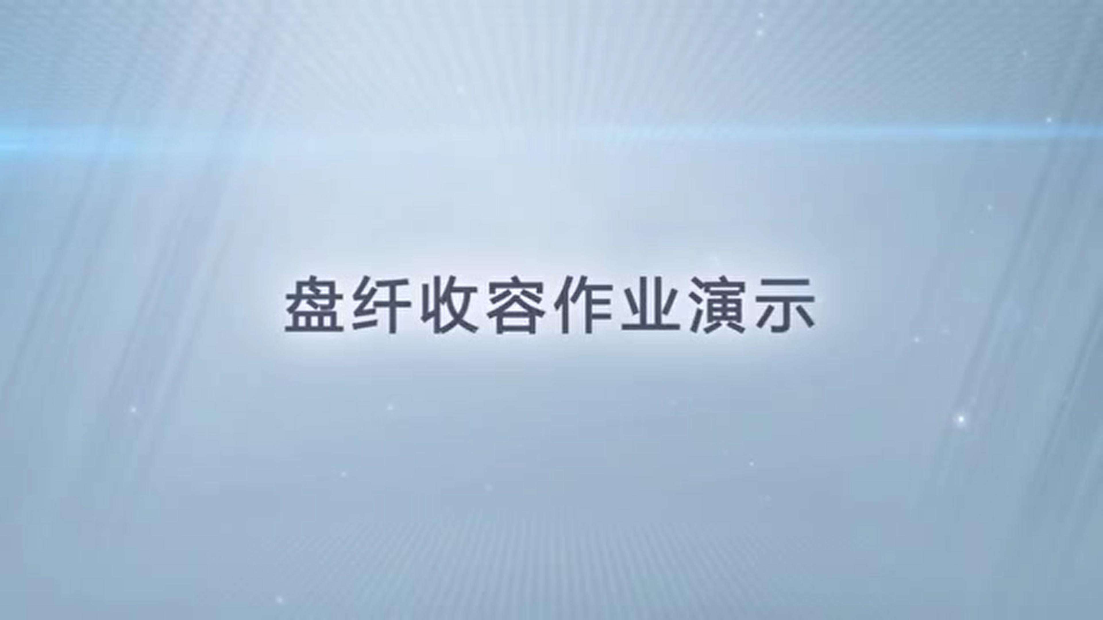 盘纤操作演示视频
