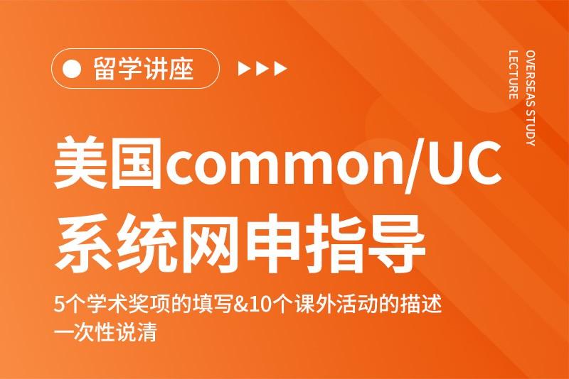 美国common/UC系统网申指导