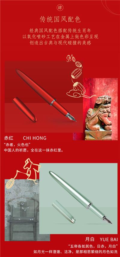 n9中国风原创设计钢笔_生肖鼠年开学礼物