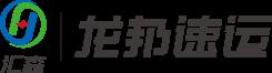 廣東龍邦物流有限公司